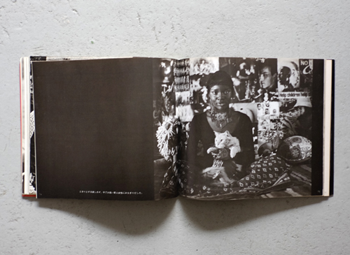 吉田ルイ子写真集 ハーレム