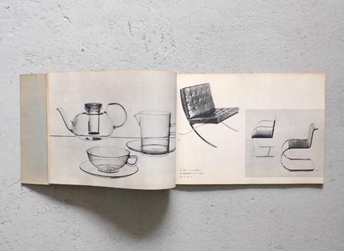 20世紀のデザイン 展 図録