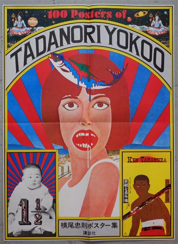 100 Posters of Tadanori Yokoo 横尾忠則ポスター集