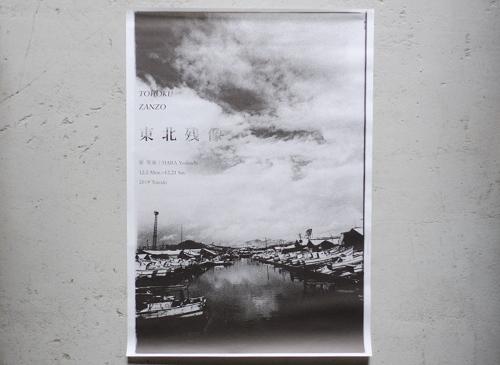 原芳市 東北残像 [ポスター付]