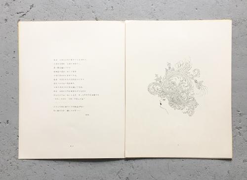 山名文夫作品集「プロフィール」