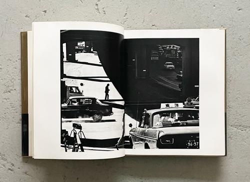 都市 映像の現代8 石元泰博