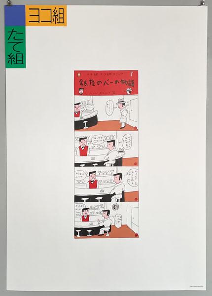 安西水丸 『たて組ヨコ組』 ポスター各種