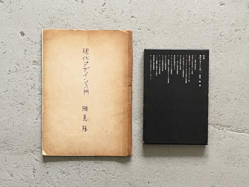 現代デザイン入門 原稿指示入り 『リビングデザイン』抜刷 + SD選書