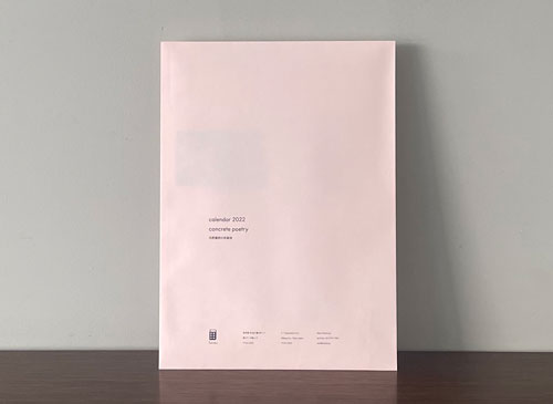 calendar 2022 concrete poetry: 羽原肅郎の形象詩