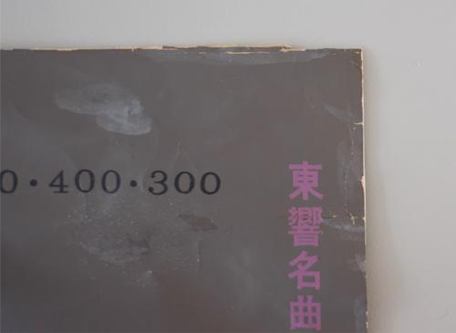 杉浦康平ポスター 東響名曲特別演奏会 バッハ・マタイ受難曲