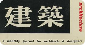 建築 雑誌 特集