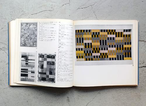 バウハウス 50年 展 図録