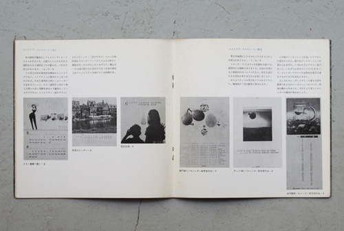 Almanac '65-66 カレンダーの手びき
