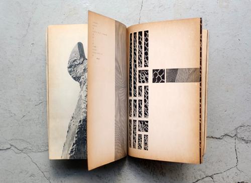 現代の空間 眼で見る新しい造形の秘密 アトリエ1958年8月号 No.378