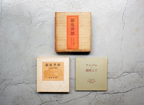銀座界隈 附 別冊 アルバム・銀座八丁