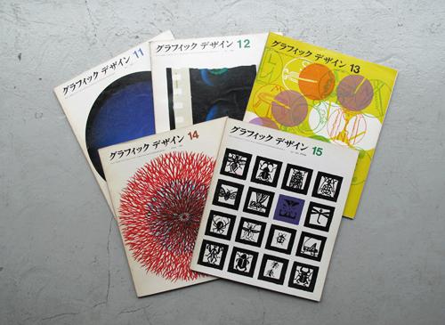 グラフィックデザイン 11-20 10冊セットフィックデザイン 11-20 10冊セット