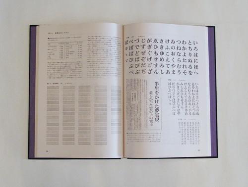 hiragana_2