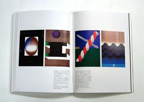 田中一光 デザインの世界