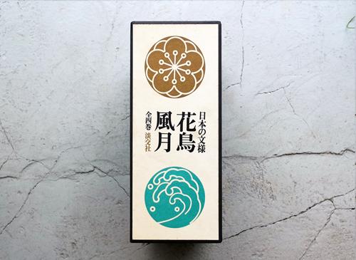 日本の文様 花鳥風月 全4巻セット
