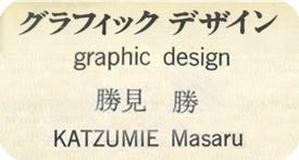 勝見勝と雑誌『グラフィックデザイン』 バナー