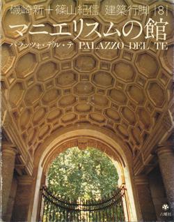磯崎新+篠山紀信 建築行脚シリーズ 各巻