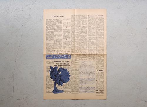 Yves Klein Presente: Le Dimanche 27 Novembre 1960 [復刻版]