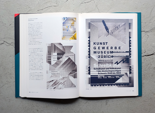 構成的ポスターの研究 バウハウスからスイス派の巨匠へ