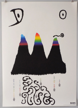 松井桂三  文字からのイマジネーション モリサワ