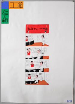 たて組ヨコ組』10周年記念 文字からのイマジネーション ポスター各種
