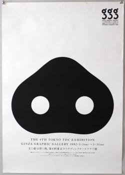 第4回タイポディレクターズクラブ展 1992年 ggg ポスター各種