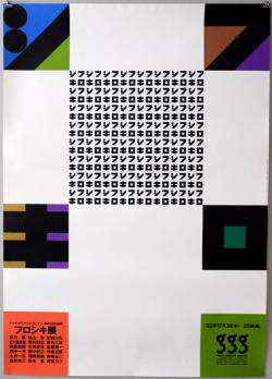 フロシキ展 1992年 ggg ポスター各種