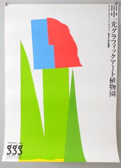 田中一光 グラフィックアート植物園 #2 ポスター各種