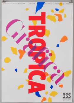 Ryohei Kojima Exhibition 1993年 ggg ポスター各種