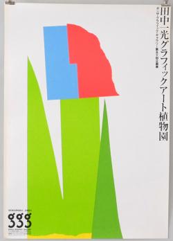 田中一光ポスター 田中一光 グラフィックアート植物園 #2 各種