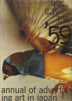 年鑑広告美術 1957-1966年 各鑑