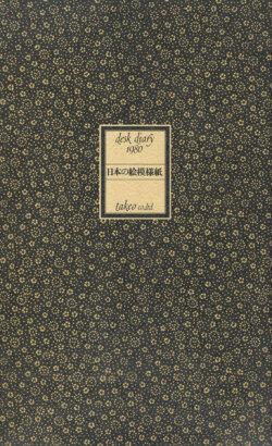 desk diary 1980 日本の絵模様紙