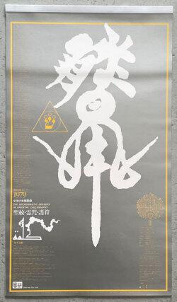 写研カレンダー 文字の生態圏 1975-1988 各号