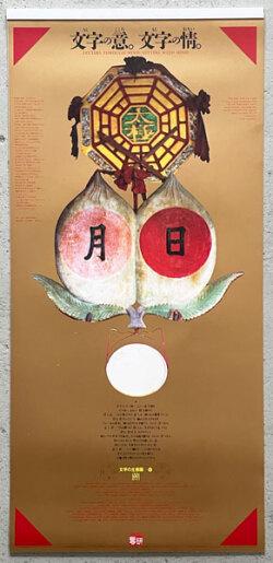 写研カレンダー 文字の生態圏 1989-1998 各号
