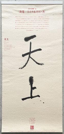 写研カレンダー 文字の生態圏 1999-2008 各号