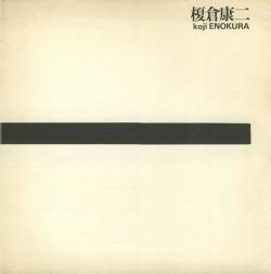 榎倉康二 東京画廊カタログ 1978