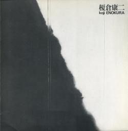 榎倉康二 東京画廊カタログ 1983