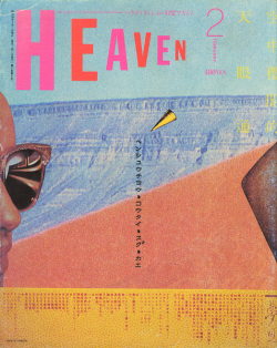 Heaven vol.2 no.8