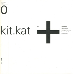 kit.kat plus 第0号〜2号/care of Press Book No.8 北園克衛研究�(4冊セット)