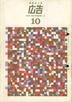 博報堂月報 広告 1960年 3冊セット