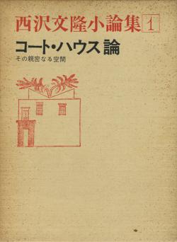 西沢文隆小論集 各巻 庭園論/コート・ハウス論