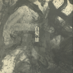 白髪一雄 東京画廊カタログ 1984