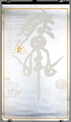写研カレンダー1979 聖紋・聖咒・護符 杉浦康平