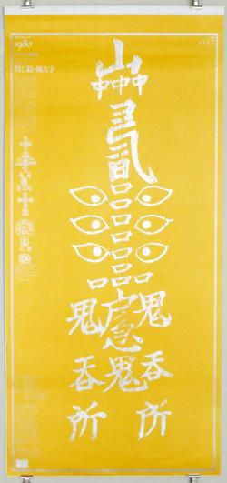 写研カレンダー 1980 判じ絵・叛え字 杉浦康平