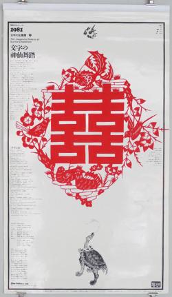 写研カレンダー 1981 杉浦康平 松岡正剛