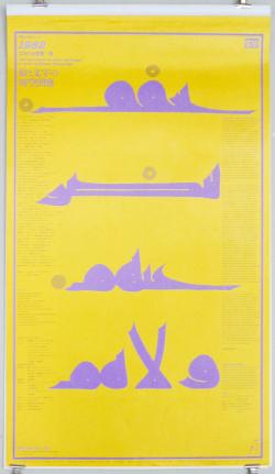 写研カレンダー 1982 杉浦康平 松岡正剛
