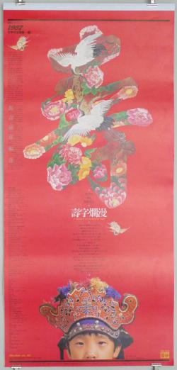 写研カレンダー 1987 杉浦康平 松岡正剛