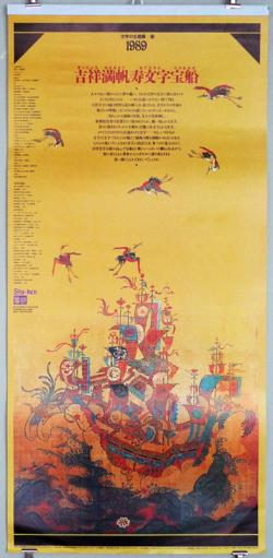 写研カレンダー 1989 杉浦康平 松岡正剛