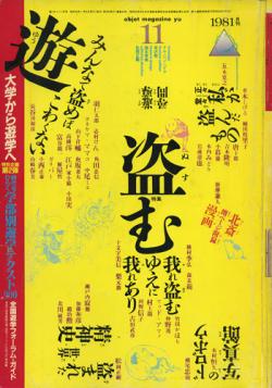 遊 no.11 1981