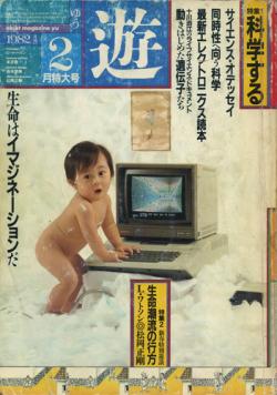 遊 no.2 1982